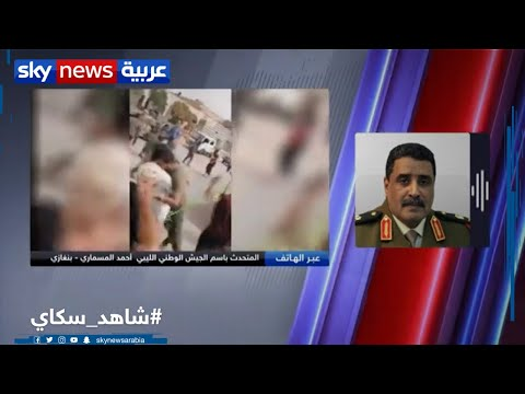الجيش الوطني الليبي يسيطر على منطقة الأصابعة غربي ليبيا