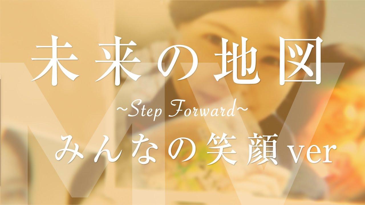 #うたつく 未来の地図〜Step Forward〜 みんなの笑顔MV