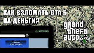 Как заработать деньги и опыт в GTA 5 online  PS3  XBOX 360