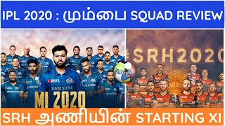 MI 2020 Squad Review Tamil| Playing eleven Players list | IPL 2020 |IPL LATEST NEWS|SRH SQUAD REVIEW