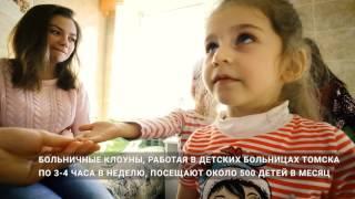 видео Как помогают больничные клоуны