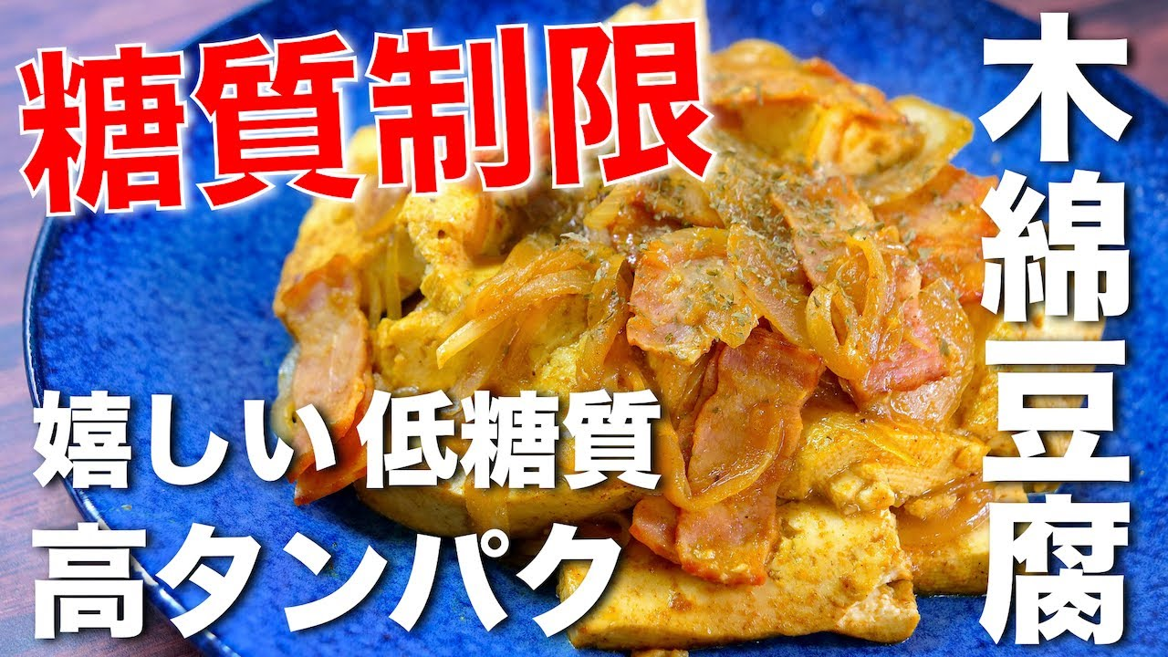 ダイエット 木綿 豆腐