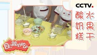 [智慧树]果果美食屋:水果干酸奶糕|CCTV少儿
