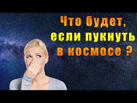 Что случится, если пукнуть в космосе?