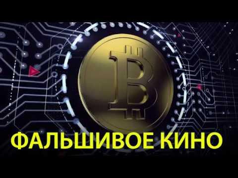 Кино и криптовалюта