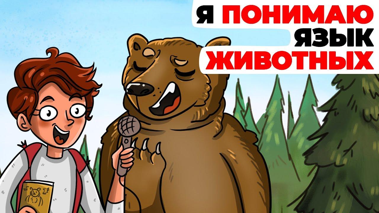 Я понимаю язык животных | Анимированная история про девочку маугли