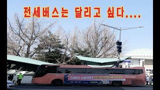 전세버스는 달리고 싶다......#민주노총#서비스일반노…