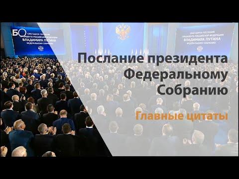 Главные цитаты из послания Путина Федеральному Собранию 2020