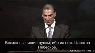 Проповедь  «Блаженны нищие духом» — Виталий Корчевский