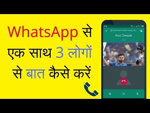 Whatsapp Group Call   Conference Call On Whatsapp [ HINDI ]
