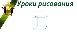 Как правильно рисовать. Перспектива. (правильно рисовать перспективу)(Курс уроков рисования: http://color.artatac.ru/risunokbasis.html Так же урок как правильно рисовать куб с двумя точками схода..., 2014-06-25T15:53:45.000Z)