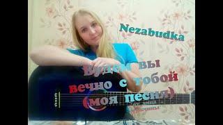 Песни под гитару. Nezabudka - Будем мы вечно с тобой (моя песня)