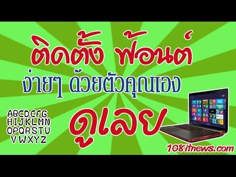 วิธีลงฟอนต์ วินโดว์ 7 (font) (windows 7) ง่ายๆ ใครๆก็ทำได้ video youtobe HD