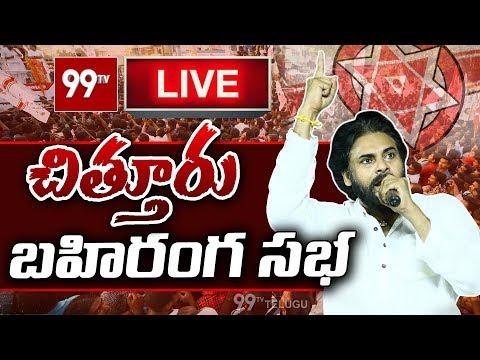LIVE | Pawan kalyan Bahiranga Sabha LIVE @ Chittoor | #JanasenaPorataYatra | 99TV Telugu