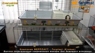 Клетки для крыс, хомяков, хорьков • Ferplast • Zverushka.org.ua
