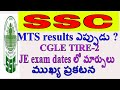 SSC MTS results /tire 2 exam date||SSC CGL,JE exam dates 2017 Official Update