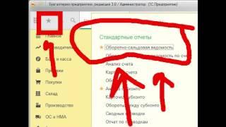 Особенности формирования отчетов в 1С Бухгалтерия 8 (ред. 3.0)