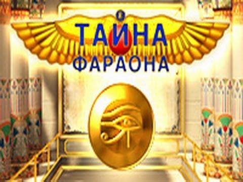 тайна фараона