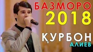 Курбон Алиев   Базморо 2018  Qurbon Aliev   Bazmoro 2018