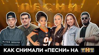 ВЛОГ Бекстейдж с ПЕРВОГО концерта ПЕСНИ на ТНТ 2 сезон  Slame TERNOVOY