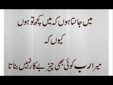 Self Worth Ashfaq Ahmad Most Inspirational Quotes In Urdu