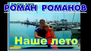 Роман Романов - Наше лето
