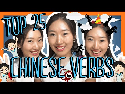 Learn the Top 25 Must-Know Chinese Verbs!