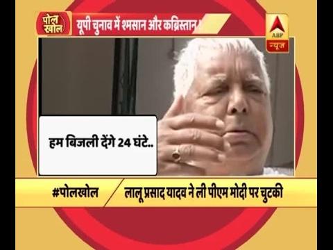 Poll Khol: Lalu Prasad Yadav takes a dig at PM Modi