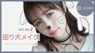 [前編] 困り犬顔メイク♡まつきりな編♡MimiTV♡ 松木里菜 検索動画 24