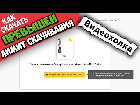 Как скачать, если превышен лимит скачивания на Яндекс диске