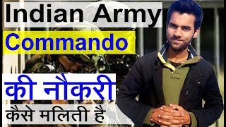 Indian Army Commando की नौकरी कैसे मिलती है, How to become Indian Commando Video Hindi