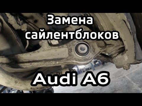 Замена сайлентблоков в алюминиевых рычагах Audi A6 C6