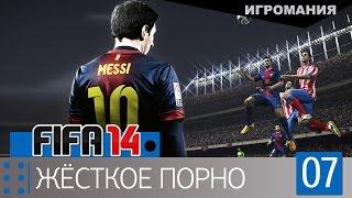 Поиграем в FIFA 14 #7 - Жёсткое порно