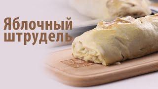 Яблочный штрудель [Рецепты Весёлая Кухня]