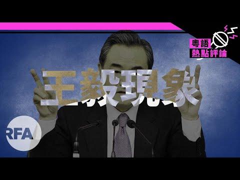 【胡少江評論】王毅現象