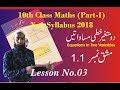 10th Maths lesson no.03 | Variable | Mashak No 1.1 |Urdu Medium maths New Syllabus 2018