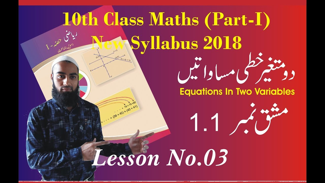 10th Maths lesson no 03 | Variable | Mashak No 1 1 |Urdu Medium maths New  Syllabus 2018