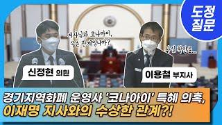 [도정질문] 경기도 지역화폐 운영사 '코나아이' 수상한 인사발령... 진실은!?