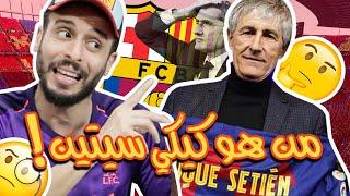 من هو كيكي سيتين .. كل ما تحتاج ان تعرفه عن مدرب برشلونة الجديد .. وسبب رفض تشافي لتدريب الفريق ؟