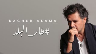 Ragheb Alama - Tar El Balad (Official Lyrics Video) - راغب علامة طار البلد