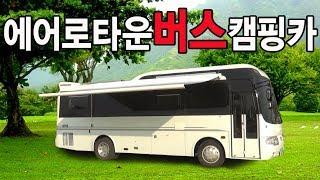 버스캠핑카,캠핑카,bus campingcar,에어로타운캠핑카, 세세한 부분까지 신경쓴 사용자의 입장에서 만든 캠핑카