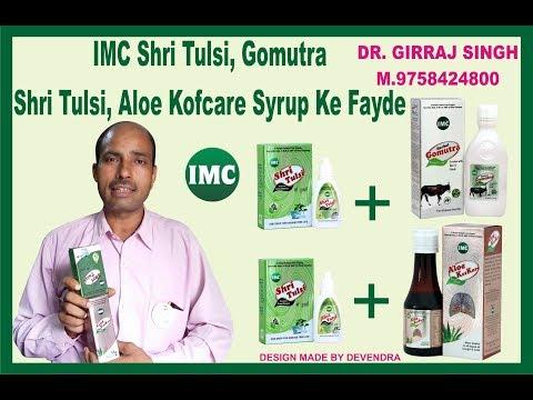 IMC Shri Tulsi, Gomutra Or Shri Tulsi, Aloe Kofcare Syrup Ke Fayde