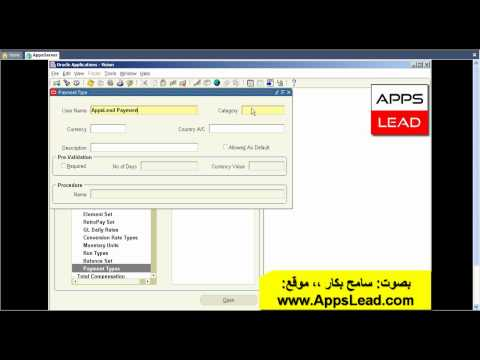 Oracle e business Suite Payroll1 -  Sameh Bakkar