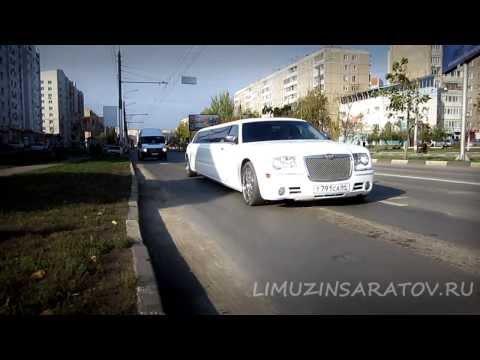Супер Лимузин Chrysler 300c в Саратове