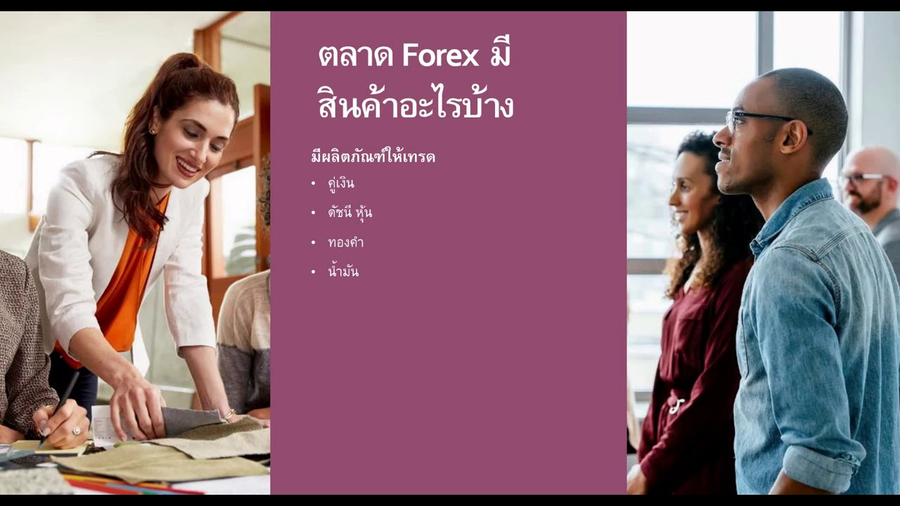 EP1 Forex Basic ความรู้เบื้องต้นเกี่ยวกับ Forex