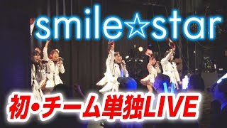2018.01.17 OS☆Uのsmile☆star結成後初となる単独LIVEの映像です。 チー...