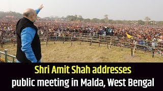 Shri Amit Shah addresses public meeting in Malda, West Bengal