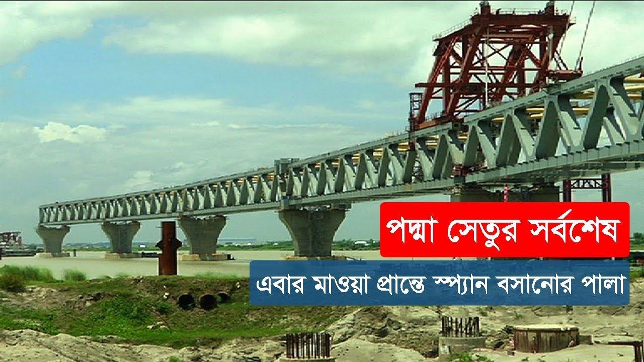 পদ্মা সেতুর সর্বশেষ   এবার মাওয়া প্রান্তে স্প্যান বসানোর পালা   Padma Bridge Update   Somoy TV