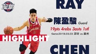 2018-19 CBA例行賽 陳盈駿 Highlight | 2019.03.03 深圳 vs 廣州 19pts 4rebs 3asts 1stl