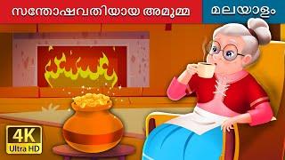 സന്തോഷവതിയായ അമൂമ്മ | The Cheerful Granny in Malayalam | Malayalam Fairy Tales